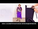 Как сшить юбку с асимметричным низом своими руками Легкое моделирование интересной юбки Часть 1