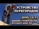 Установка перегородок и стен в деревянном брусовом доме день 14 15 ecnfyjdrf gthtujhjljr b cnty d lthtdzyyjv hecjdjv ljvt l