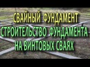 Свайный фундамент для дома Как сделать свайно винтовой фундамент Винтовые сваи ... cdfqysq aeylfvtyn lkz ljvf rfr cltkfnm cdfqyj
