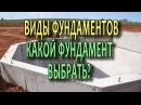 Типы и виды фундаментов Какой фундамент лучше Технологии строительства nbgs b dbls aeylfvtynjd rfrjq aeylfvtyn kexit nt yjkjubb