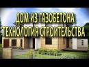 Дома из газобетона и пенобетона Газосиликатные дома Технологии строительства ljvf bp ufpj,tnjyf b gtyj,tnjyf ufpjcbkbrfnyst ljvf