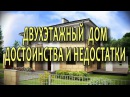 Планировка двухэтажного дома Мансардные дома Достоинства и недостатки gkfybhjdrf lde['nfyjuj ljvf vfycfhlyst ljvf ljcnjbycndf b