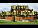 Дома из бруса Брусовые дома Достоинства и недостатки ljvf bp ,hecf ,hecjdst ljvf ljcnjbycndf b ytljcnfnrb ljvf bp ,hecf ,hecjdst