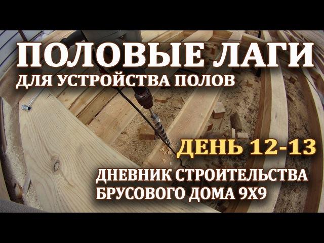 Половые лаги для устройства деревянных полов дома. День 12-13 gjkjdst kfub lkz ecnhjqcndf lthtdzyys[ gjkjd ljvf. ltym 12-13