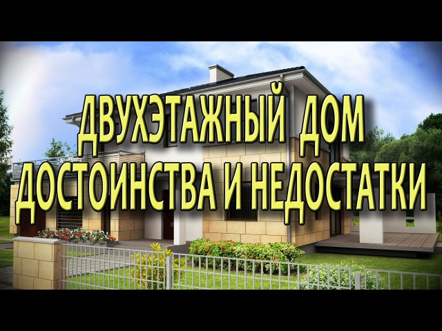 Планировка двухэтажного дома Мансардные дома Достоинства и недостатки gkfybhjdrf lde[nfyjuj ljvf vfycfhlyst ljvf ljcnjbycndf b