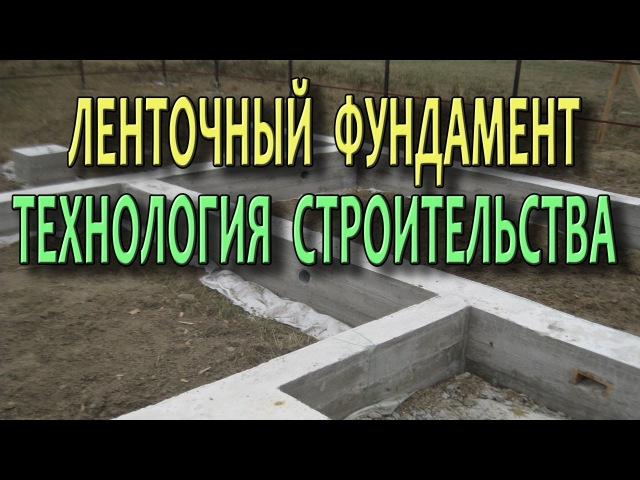 Ленточный фундамент для дома Как сделать ленточный фундамент Технологии строит... ktynjxysq aeylfvtyn lkz ljvf rfr cltkfnm ktynj