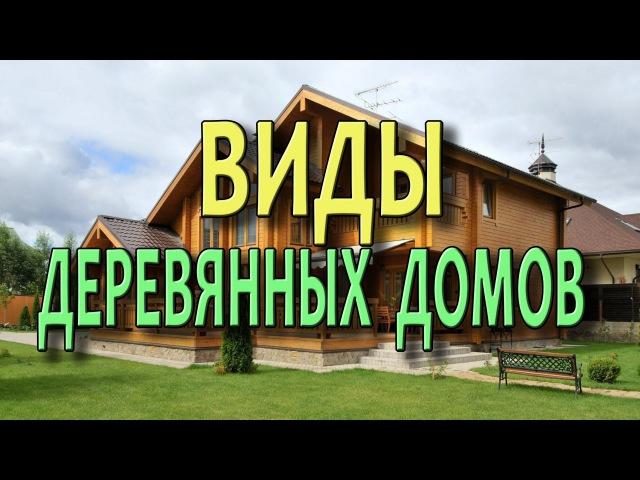 Виды деревянных домов Дома из бруса Дома из бревна Какой дом лучше dbls lthtdzyys[ ljvjd ljvf bp ,hecf ljvf bp ,htdyf rfrjq ljv