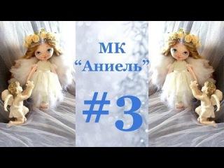 Мастер Класс Ангел Аниэль часть 3