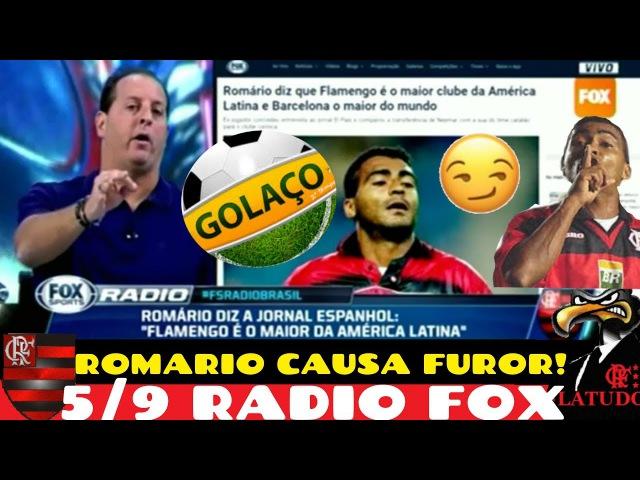 ROMARIO DIZ Q FLAMENGO É O MAIOR E CAUSA CHILIQUE NA IMPRENSA PAULISTA RADIO FOX 5/9