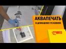 Аквапечать в домашних условиях. Аквапринт с помощью сольвента. Обзор от Avtozvuk