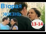 Вторая жизнь 13  14 серия Мелодрама 2017 Хорошее качество