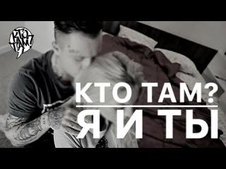 Кто ТАМ? - Я и Ты (Дикий Звук prod.) (Official video 2016)
