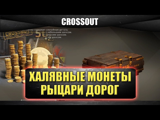 ☝Навариваем монеты на Рыцарях дорог / Crossout