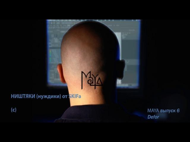 Needs from Skif v_9 (maya). Deformers set