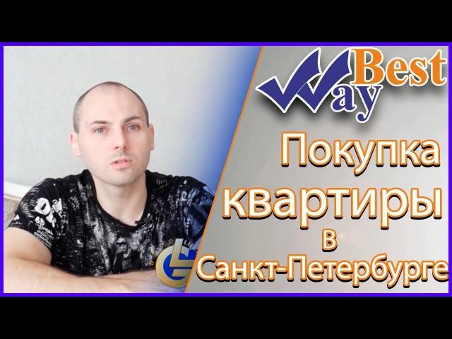 ЖК Best Way Покупка 3 х комнатной квартиры в Санкт Петербурге от жилищного кооператива Бест Вей
