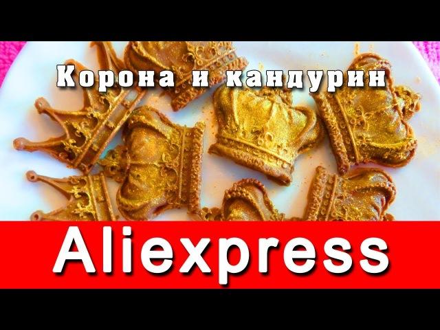 Золотая корона и кандурин. Силиконовая форма и золотой краситель. Посылка из Ки ...