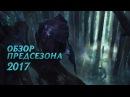 Обзор предсезона 2017 Игровой процесс League of Legends