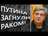 Александр Невзоров - П-У-Т-И-Н-А - З-А-Г-Н-У-Л-И - Р-А-К-О-М!