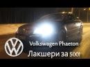 Luxury за 500 тысяч Легко Volkswagen Phaeton