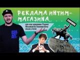 Аптраган Шоу - Выпуск 1. Реклама интим-магазина, или как вдвшники Радика Юльякшина башкирскому языку учили