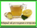 Имбирный чай для похудения. Рецепт приготовления чая с имбирем для похудения