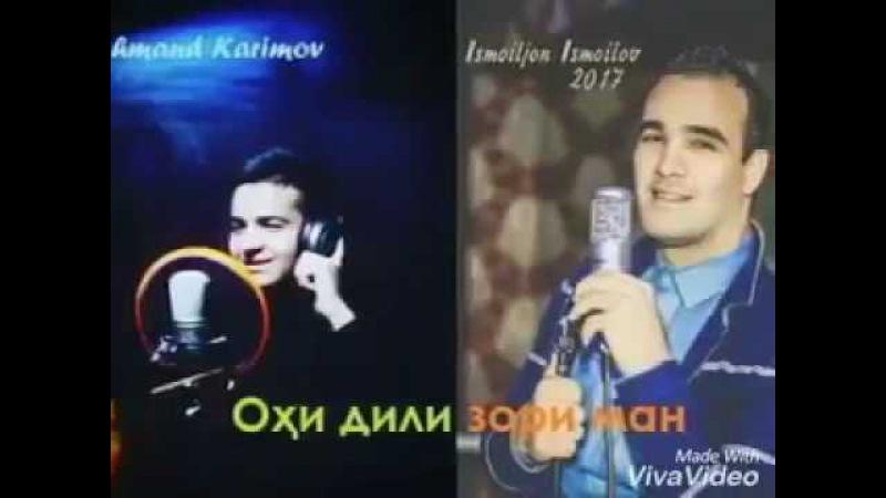 Farahmand Karimov-Ismoiljon Ismoilov 2017 Охи дили зори ман
