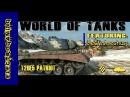 World of Tanks T26E5 Patriot HT-6 Victory 3 Frags
