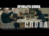 KUDOS (w.s.k.) - Слова. Премьера клипа