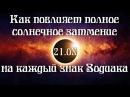 Как повлияет Полное солнечное затмение 21.08 на каждый знак Зодиака