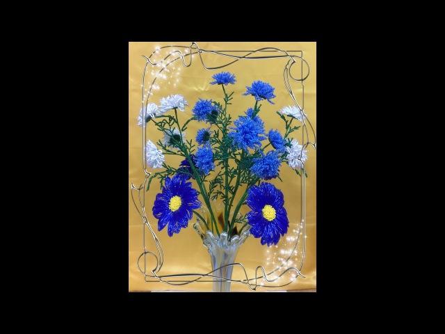 Мастер-класс по созданию композиции Васильки и синие герберы из бисера и рубки