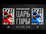 Noize MC  !L!VE! (видеоприглашение на презентацию альбома