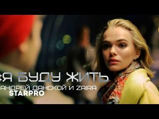 Андрей Данской (Drey Danskoy) & Zaira - Я буду жить