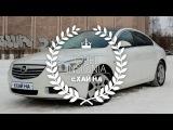 Ехай на Opel Insignia