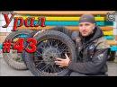 Мотоцикл Урал. 43. Разборка и выравнивание колес.