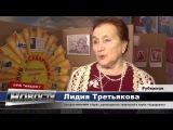 В Рубежном прошла выставка работ Лидии Третьяковой
