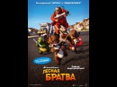 «Лесная братва» (Over the Hedge, 2006)