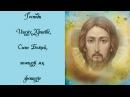 Иисусова молитва 1000 раз Хор сестер Корецкого монастыря