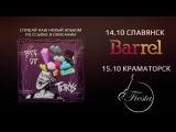 TETRYS - анонс концертов в Славянске и Краматорске. (экс Ласковые Усы)