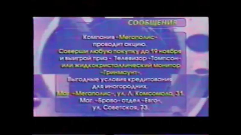 Рекламный курьер ГТРК Хакасия г Абакан 01 11 2005