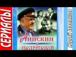 Анискин и Фантомас (1973) Фильм 2