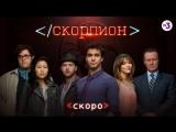 Скорпион. Скоро на ТВ-3