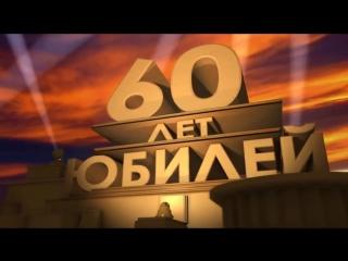 60 лет. футаж