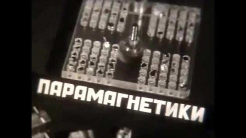 Диамагнетизм и парамагнетизм 1978 г НаучФильм СССР от http ⁄⁄www.neodim.org