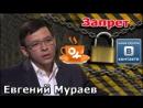 Е.Мураев. Запрет на российские сайты. Иск к Порошенко. Чтобы что-то прогнозирова