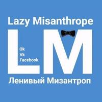 Ленивый Мизантроп / Lazy Misanthrope