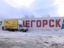 На въезде в Мончегорск демонтируют старую надпись «Мончегорск - город металлургов» и устанавливают новую конструкцию.