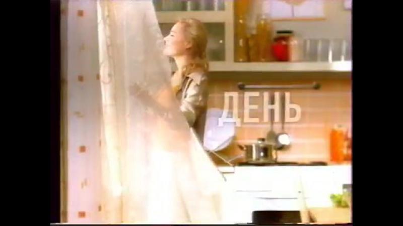 (staroetv.su) Реклама (ТВЦ, 08.02.2003) (1)