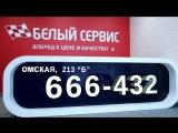 Белый сервис Омск