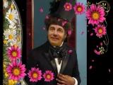 Пьер Нарцисс(голос) и Е.Шалаев - Я шоколадный заяц