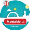 MoeMisto.ua - афіша Житомира